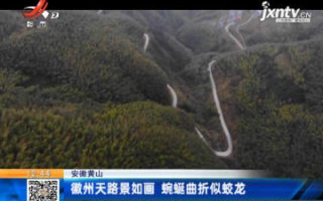 安徽黄山:徽州天路景如画 蜿蜒曲折似蛟龙