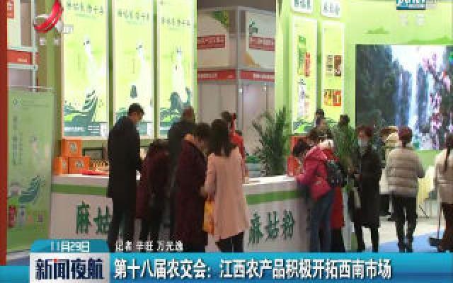第十八届农交会:江西农产品积极开拓西南市场