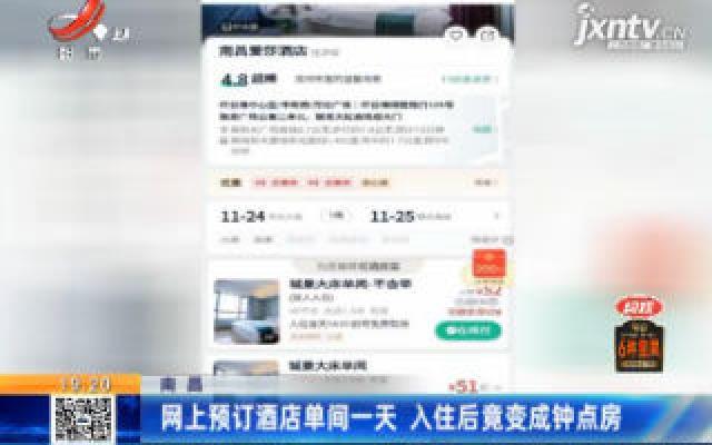 南昌:网上预订酒店单间一天 入住后竟变成钟点房