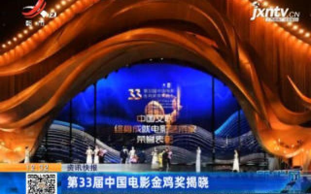 第33届中国电影金鸡奖揭晓