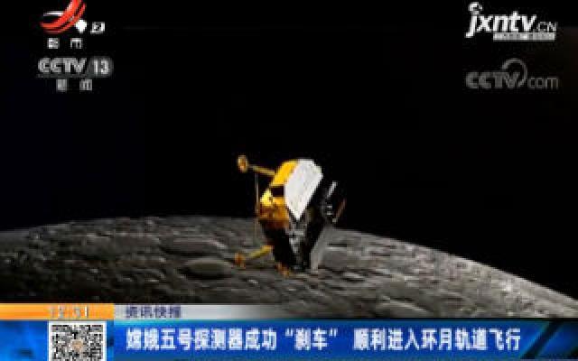 """嫦娥五号探测器成功""""刹车""""顺利进入环月轨道飞行"""