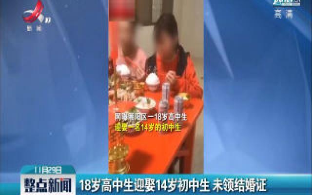 广东:18岁高中生迎娶14岁初中生 未领结婚证