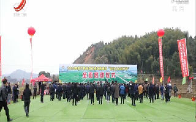 江西高标准农田百日大会战启动