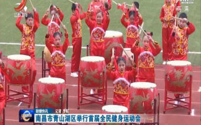 南昌市青山湖区举行首届全民健身运动会