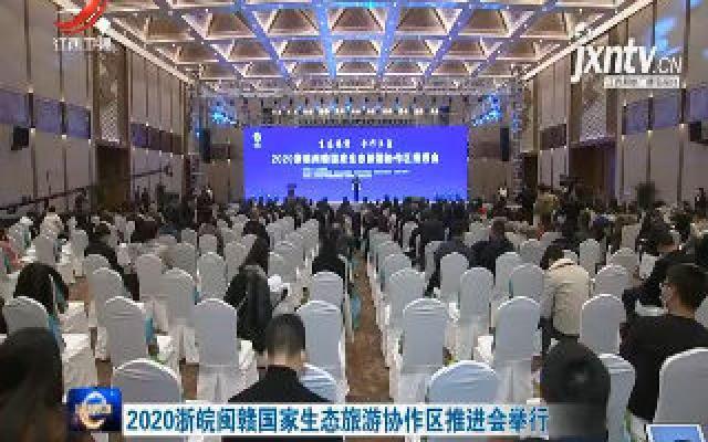 2020浙皖闽赣国家生态旅游协作区推进会举行