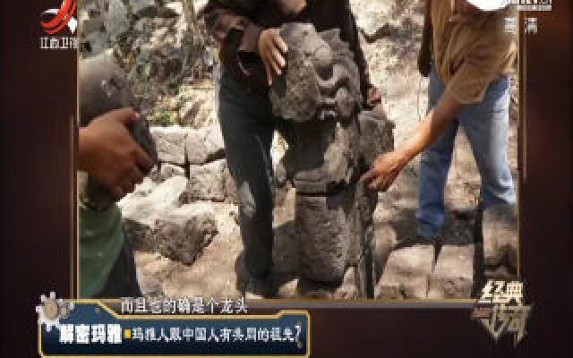 经典传奇20201130 解密玛雅——玛雅人跟中国人有共同的祖先?