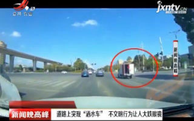 """温州:道路上突现""""洒水车"""" 不文明行为让人大跌眼镜"""