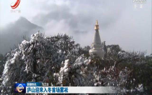 庐山迎来入冬首场雾凇