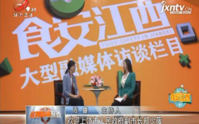 郑少薇:抓行业规范保食品安全 全心全意为民生