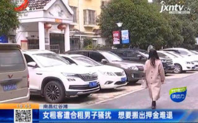 南昌红谷滩:女租客遭合租男子骚扰 想要搬出押金难退