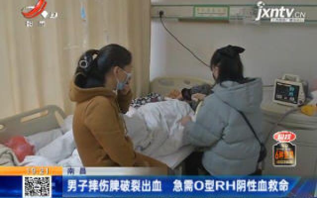 南昌:男子摔伤脾破裂出血 急需O型RH阴性血救命