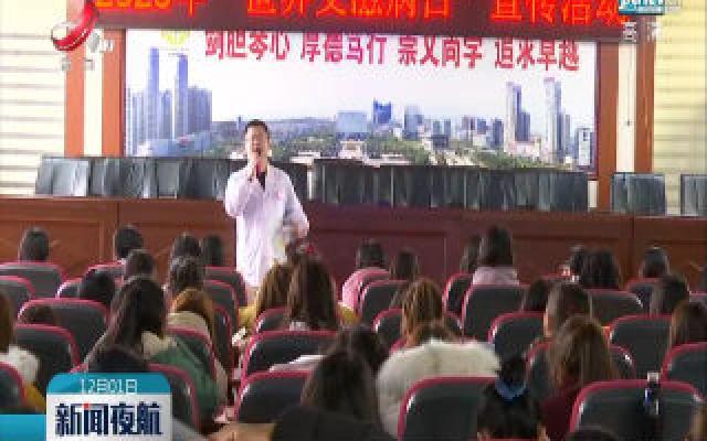 """江西各地开展第33个""""世界艾滋病日""""主题宣传活动"""