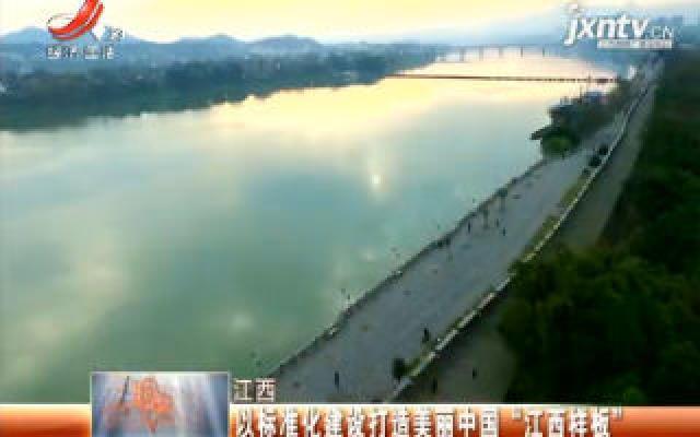 """江西:以标准化建设打造美丽中国""""江西样板"""""""