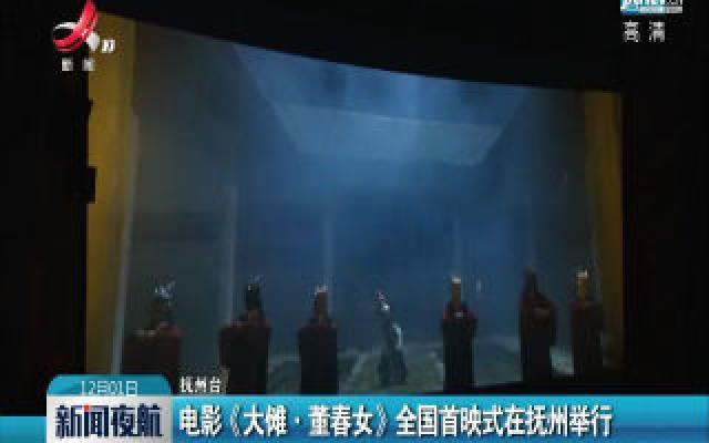 电影《大傩·董春女》全国首映式在抚州举行