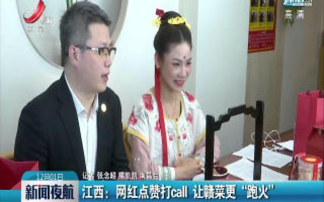 """江西:网红点赞打call  让赣菜更""""跑火"""""""
