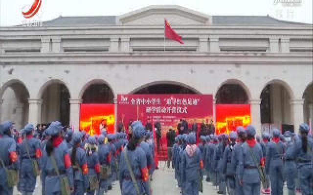"""全省中小学生""""追寻红色足迹""""实地研学活动开营"""