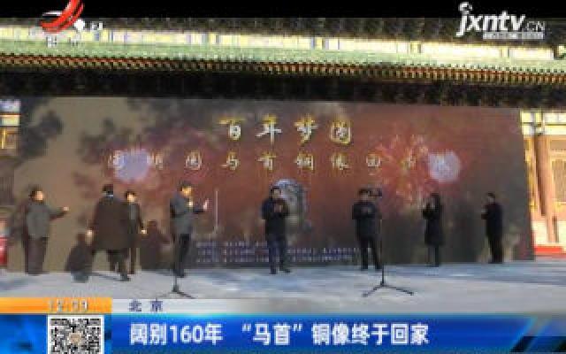 """北京:阔别160年 """"马首""""铜像终于回家"""