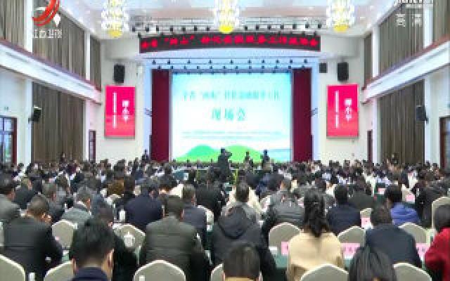 """全省""""两山""""转化金融服务工作现场会在资溪县召开"""
