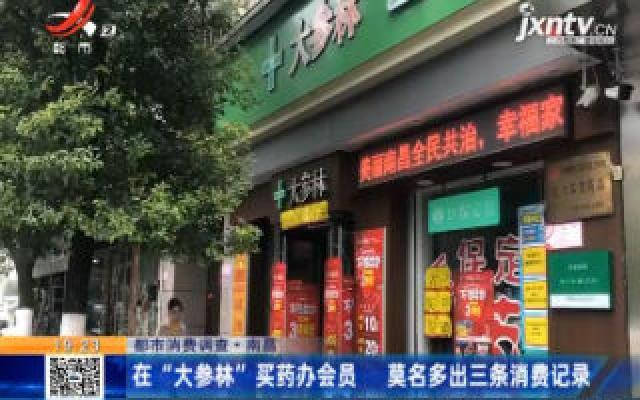 """【都市消费调查】南昌:在""""大参林""""买药办会员  莫名多出三条消费记录"""