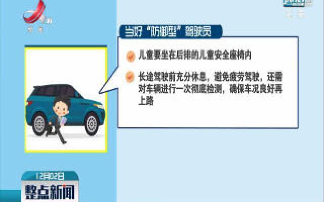 【交通安全宣传日】安全出行 你需要注意这些!
