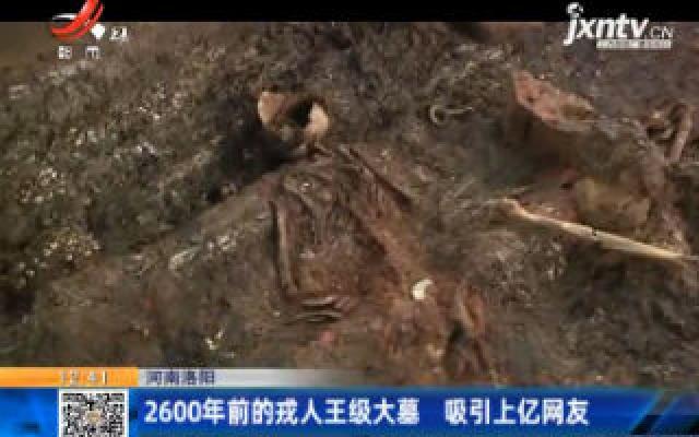 河南洛阳:2600年前的戎人王级大墓 吸引上亿网友