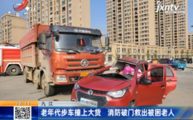 九江:老年代步车撞上大货 消防破门救出被困老人