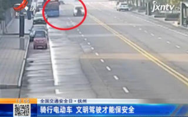 【全国交通安全日】抚州:骑行电动车 文明驾驶才能保安全