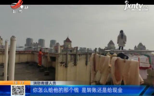 【救在现场】南昌高新:女子被骗百万欲跳楼 消防员一个箭步抱下