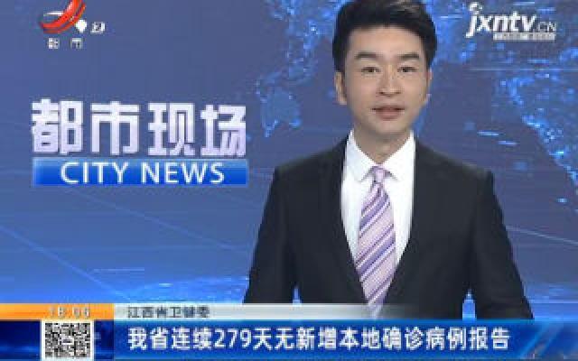 江西省卫健委:我省连续279天无新增本地确诊病例报告