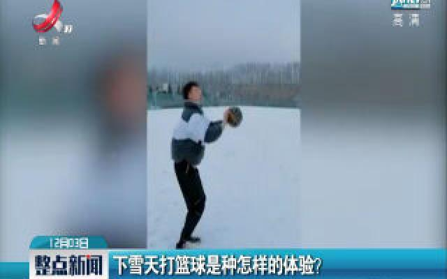 下雪天打篮球是种怎样的体验?
