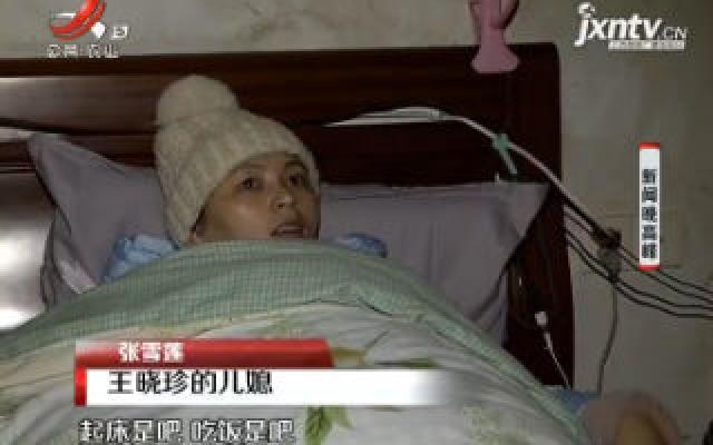 南昌:婆婆的爱 给了她第二次生命