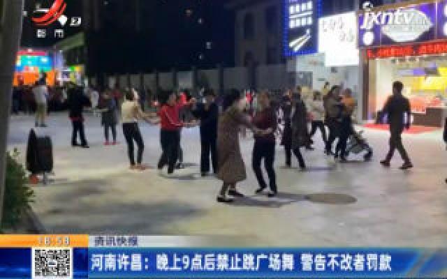 河南许昌:晚上9点后禁止跳广场舞 警告不改者罚款