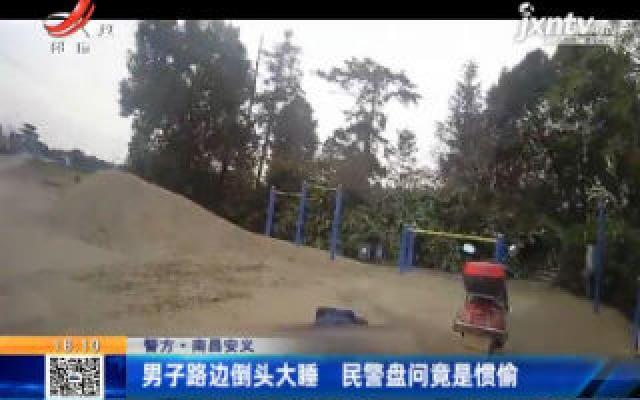 【警方】南昌安义:男子路边倒头大睡 民警盘问竟是惯偷