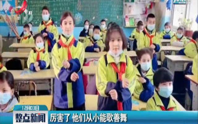 新疆:厉害了 他们从小能歌善舞