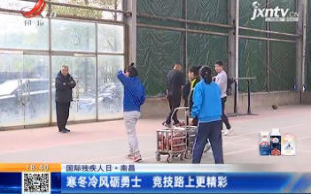 【国际残疾人日】南昌:寒冬冷风砺勇士 竞技路上更精彩