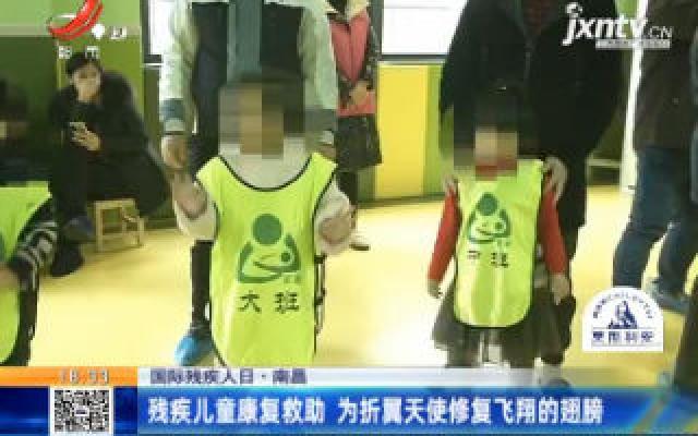 【国际残疾人日】南昌:残疾儿童康复救助 为折翼天使修复飞翔的翅膀