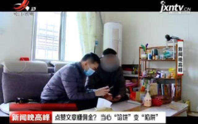 """广西南宁:点赞文章赚佣金? 当心""""馅饼""""变""""陷阱"""""""