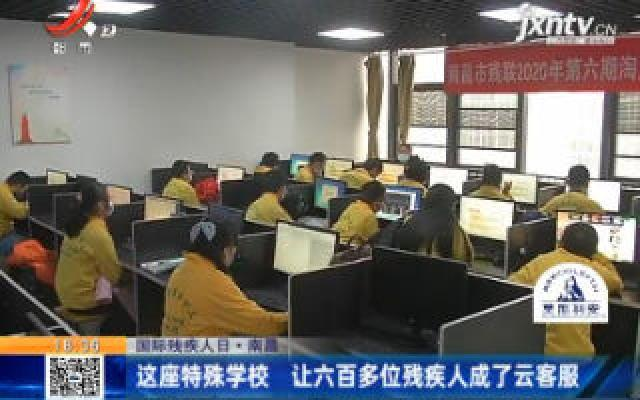 【国际残疾人日】南昌:这座特殊学校 让六百多位残疾人成了云客服