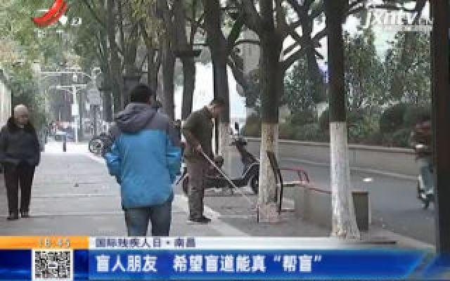 """【国际残疾人日】南昌:盲人朋友 希望盲道能真""""帮盲"""""""