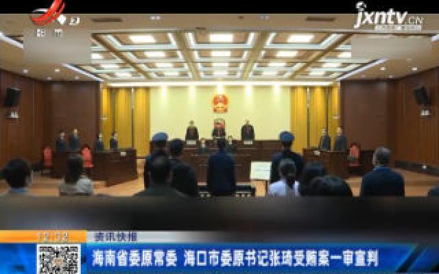 海南省委原常委:海口市委原书记张琦受贿案一审宣判