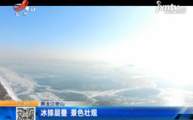 黑龙江密山:冰排层叠 景色壮观