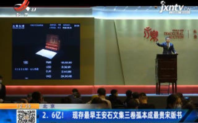 北京:2.6亿!现存最早王安石文集三卷孤本成最贵宋版书