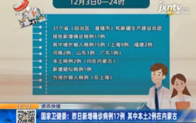 国家卫健委:12月3日新增确诊病例17例 其中本土2例在内蒙古