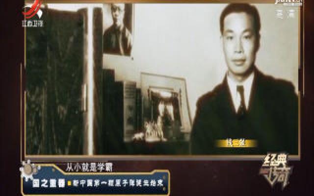 经典传奇20201207 国之重器·新中国第一颗原子弹诞生始末