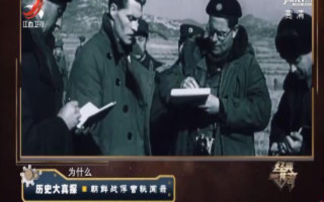 经典传奇20201208 历史大真探·朝鲜战俘营秘闻录