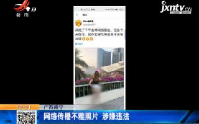 广西南宁:网络传播不雅照片 涉嫌违法