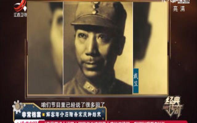 经典传奇20201209 非常档案——解密蒋介石暗杀宋庆龄始末