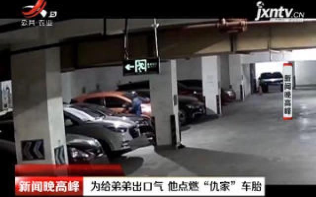 """杭州:为给弟弟出口气 他点燃""""仇家""""车胎"""