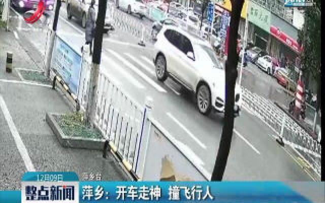 萍乡:开车走神 撞飞行人