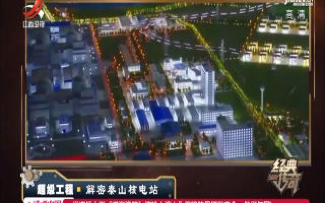 经典传奇20201210 超级工程·解密秦山核电站